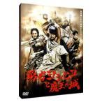 DVD/勇者ヨシヒコと魔王の城 DVD−BOX画像