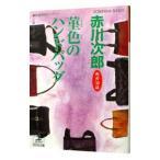 菫色のハンドバッグ  杉原爽香 三十八歳の冬  光文社文庫 あ 1-133