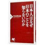 日本人はなぜ日本のことを知らないのか /竹田恒泰