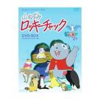 山ねずみロッキーチャック デジタルリマスター版 DVD−BOX下巻