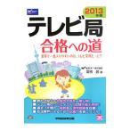 テレビ局合格への道 2013年版/富板敦