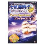 大航海時代Online〜Tierra Americana〜プレイヤーズバイブルPremium Edition/Delfin