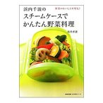 浜内千波のスチームケースでかんたん野菜料理/浜内千波