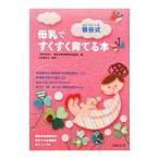 桶谷式母乳ですくすく育てる本/桶谷式乳房管理法研鑚会