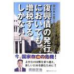 復興債の発行においても、増税するしかない!!/武田正浩(1964〜)画像