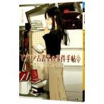 ビブリア古書堂の事件手帖(2)−栞子さんと謎めく日常− /三上延