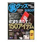 裏グッズカタログ 2011−2012/三才ブックス
