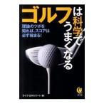 ゴルフは科学でうまくなる/ライフ・エキスパート【編】