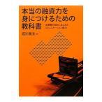 本当の融資力を身につけるための教科書/石川英文