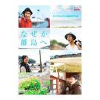 DVD/キングコング×NON STYLE なぜか離島へ…presented by いつも!ガリゲル