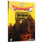 ドラゴンクエスト25thアニバーサリー冒険の歴史書/スタジオベントスタッフ