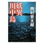 妖異川中島 /西村京太郎