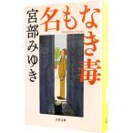 名もなき毒(杉村三郎シリーズ2) /宮部みゆき