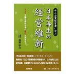 中小企業経営者に学ぶ日本再生の経営維新 /神野宗介