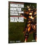 モンスターハンターフロンティアオンラインフォワード.2マスターズガイド−武器編−/キュービスト