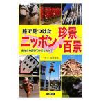 ネットオフ ヤフー店で買える「旅で見つけたニッポン珍景・百景/稲葉隆生」の画像です。価格は220円になります。