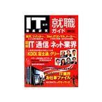 ショッピングIT IT業界徹底研究就職ガイド 【2013年版】 /日経BP社
