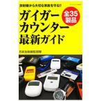 ガイガーカウンター最新ガイド/日本放射線監視隊