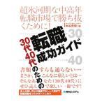 30代40代のための転職成功ガイド /中谷充宏