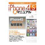 iPhone4S裏マニュアル