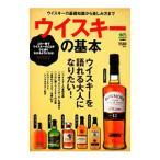 ウイスキーの基本−ウイスキーを語れる大人になりたい!−/〓出版社