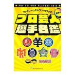 ファミリーレストラン・ハラダのプロ芸人選手名鑑/ファミリーレストラン・ハラダ