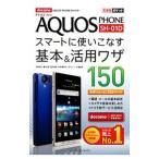 AQUOS PHONE SH−01Dスマートに使いこなす基本&活用ワザ150/法林岳之