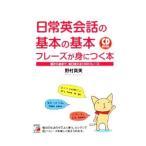 CD BOOK 日常英会話の基本の基本フレーズが身につく本  アスカカルチャー