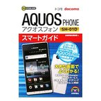 ドコモAQUOS PHONE SH−01Dスマートガイド/技術評論社