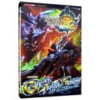 モンスターハンター3(トライ)Gグレートトライアルブック ニンテンドー3DS版/Vジャンプ編集部【編】