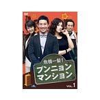 危機一髪 プンニョンマンション DVD−BOX1