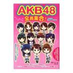 AKB48全員集合!/和泉晃