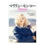 マリリン・モンロー7日間の恋 /ClarkColin