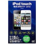 iPod touch徹底活用ガイド 2012/中村朝美