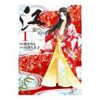 江−姫たちの戦国− (全5巻セット)/暁かおり