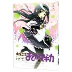 魔法少女まどか☆マギカ アンソロジーコミック 2/アンソロジー