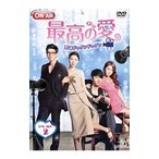 最高の愛〜恋はドゥグンドゥグン〜 DVD−SET2