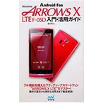 docomo ARROWS X LTE F−05D入門・活用ガイド/星紀明