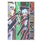 武装神姫ZERO 2/井原裕士