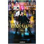 小説 LIAR GAME REBORN−再生−/浜崎達也