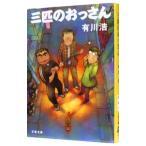 三匹のおっさん(三匹のおっさんシリーズ1) /有川浩