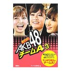 ポケットAKB48チームA 3/アイドル研究会【編