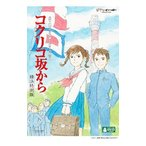 DVD/コクリコ坂から 横浜特別版