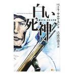 白い死神/ペトリ・サルヤネン