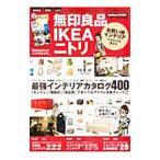 Yahoo!ネットオフ ヤフー店無印良品IKEAニトリお買い得インテリアベストバイガイド /