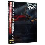 DVD/宇宙戦艦ヤマト2199 2