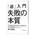 「超」入門 失敗の本質 /鈴木博毅