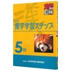 5級漢字学習ステップ 【改訂版】/日本漢字教育振興会【編】