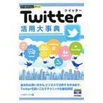 Twitter活用大事典/リブロワークス