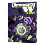 ネットオフ ヤフー店で買える「ディメンションW 2/岩原裕二」の画像です。価格は198円になります。